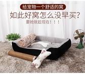 狗窩 四季通用貓窩寵物墊子泰迪小型大型犬【快速出貨】