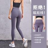 運動緊身褲 運動套裝女春秋瑜伽褲女緊身高腰提臀跑步運動健身服瑜伽服女套裝