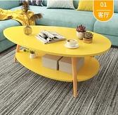 茶几 北歐雙層茶幾簡約現代小戶型客廳桌子家用創意沙發臥室迷你小圓桌TW【快速出貨八折搶購】