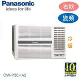 【佳麗寶】-留言享加碼折扣(Panasonic國際牌)5-7坪變頻冷暖窗型冷氣 CW-P36HA2 (含標準安裝)