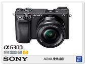 【免運費】SONY ILCE-A6300L 變焦鏡(A6300 ,台灣索尼公司貨)