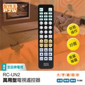 PJW萬用型電視遙控器RC-UN2【愛買】