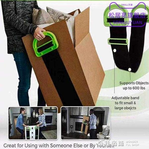 搬家神器多功能重物打包背帶搬運繩子省力搬家帶家電紙箱搬貨工具 奇妙商鋪
