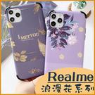浪漫花系列 Realme 8 c21 7 X7 Pro 5G 6 6i X50 Pro X3 C3 四角加厚 保護套 防指紋 防刮傷手機殼 軟殼