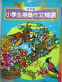 【書寶二手書T5/國中小參考書_WFJ】小學生得獎作文精選-寫景篇_黃淑慧