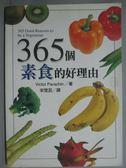 【書寶二手書T1/養生_KOQ】365個素食的好理由_Victor Parachin/著 , 宋楚芸譯