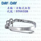 【PK廚浴生活館】 高雄 Day&Day 日日 不鏽鋼衛浴配件 ST6632B 活動式杯架 304不鏽鋼 實體店面