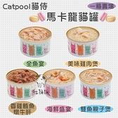 Catpool貓侍[馬卡龍貓罐,5種口味,85g,泰國製](一箱24入)