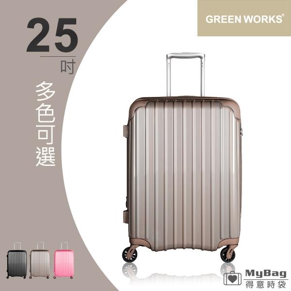 GREEN WORKS 行李箱 25吋 可擴充容量 多段式拉桿設計 旅行箱  DRE2021 得意時袋