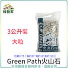 【綠藝家】Green Path火山石3公升裝-大粒