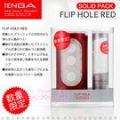情趣用品 成人玩具日本TENGA-限量版 異次元壓力式重複使用體位杯FLIP HOLE RED(附SOLID潤滑液)