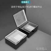 多格零件盒電子元件透明塑料收納盒五金小螺絲分類格子 快速出貨YJT
