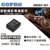 御彩數位@樂華 GoPro AHDBT-301 副廠電池 HERO3 極限攝影 gopro ahdbt 301 保固一年