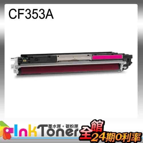 HP CF353A No.130A相容碳粉匣(紅色)一支【適用】M176n/M177fw /另有CF350A黑/CF351A藍/CF352A黃【限時促銷價】