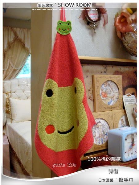 御芙專櫃-【青蛙】(紅)日系商品-超人氣擦手巾(100%cotten)
