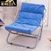 凳子 麥米折疊椅子懶人椅太陽椅躺椅午休靠背椅戶外休閑椅沙灘椅陽臺椅  YJT【創時代3C館】