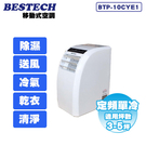 (振興3倍點數)BESTECH 移動式冷氣 BTP-10CYE1