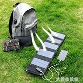 太陽能充電板 20W太陽能板便攜式發電5折疊包手機電池寶野外應急快充電器電源板