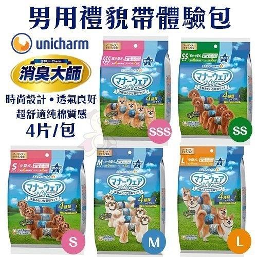 Unicharm消臭大師 男用禮貌帶體驗包4片 外出尿尿好便利.舒適純棉好透氣.尿布墊
