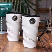 【全館5折】WaBao 螺紋情侶陶瓷杯 馬克杯 咖啡杯子 帶把手 蓋子 不附勺子 =B06053=