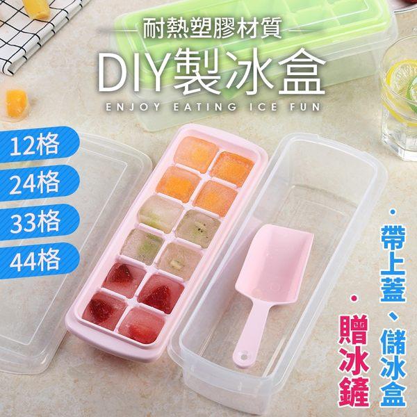 DIY製冰盒【HNK832】多格大容量冰塊盒耐熱材質副食品分裝盒冰格模具巧克力果凍布丁冰模#捕夢網
