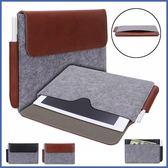 公文內瞻包 10.3吋 通用 平板內瞻包 平板保護袋 平板保護套 平板收納袋