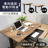 升降桌 電動桌 辦公桌 專利可遙控電動升降站坐交替工作桌 電腦桌 書桌 MIT台灣製 TA067 澄境
