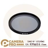 ◎相機專家◎ SONY VF-72CPAM2 CPL 環型偏光鏡 72mm ZEISS T* 鍍膜技術 抑制反光 公司貨