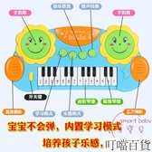 電子琴 兒童電子琴玩具初學寶寶鋼琴音樂男女孩小孩益智玩具【快速出貨】