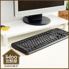 【ikloo】省空間桌上鍵盤架/螢幕架(...