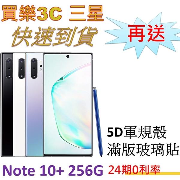 三星 Note 10+ 手機 12G/256G,送 5D軍規透明保護殼+3D滿版玻璃保護貼