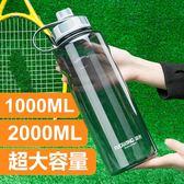 富光大容量塑料水杯子1000ML便攜太空杯超大號戶外運動水壺2000ML   酷男精品館