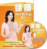 徐薇教你背新多益單字(上) (附徐薇老師教學MP3光碟1張)