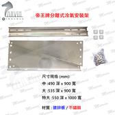 帝王牌分離式冷氣安裝架 ST不鏽鋼-大 (組)