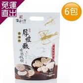 安平小舖 厚禮數精緻蝦餅(原味/海苔/辣味/黑胡椒)x6包(55g/包) 台南名產非油炸蝦餅創【免運直出】
