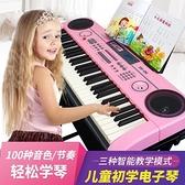 兒童電子琴初學成人入門女童61鍵音樂玩具家用多功能帶話筒鋼琴 夢幻小鎮