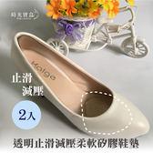 透明止滑減壓柔軟矽膠鞋墊2入組 前腳掌防滑可裁切增高墊鞋墊高跟鞋女鞋防磨-時光寶盒3508