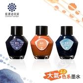 『ART小舖』Lennon Tool Bar 臺灣 藍濃道具屋 防水鋼筆墨水 大氣色系2.0 35ml 單瓶