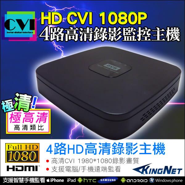 監視器攝影機 KINGNET 4路監控主機 高清 HD 1080P 支援 CVI 娃娃機設備 保全防盜 監控器材 DVR