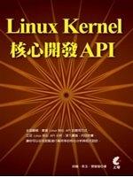 二手書博民逛書店 《Linux Kernel核心API》 R2Y ISBN:9789865687670│邱鐵