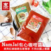 泰國 NAMJAI 有心咖哩醬 500g 咖哩醬 咖哩 綠咖哩 紅咖哩 泰式 泰式咖哩 料理