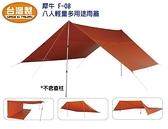 【速捷戶外】【RHINO】犀牛 F08 八人輕量雨蓋.天幕.帳篷.露營.防水性佳