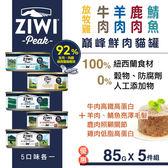 【SofyDOG】ZiwiPeak巔峰 92%鮮肉無穀貓主食罐-5種口味各一(85g)貓罐 罐頭