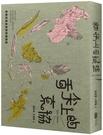 舌尖上的東協─東南亞美食與蔬果植物誌:既熟悉又陌生,那些悄然融入...【城邦讀書花園】