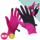 【台灣製 Tactel美國杜邦透氣彈性抗UV觸控多功能手套《桃紅/黑》】VS17003/觸控手套