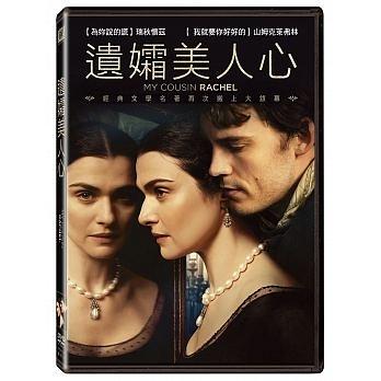 遺孀美人心 DVD My Cousin Rachel 免運 (購潮8)