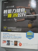 【書寶二手書T1/養生_XFD】1天11分鐘輕肌力健身,成功瘦39公斤-24小時貼身教練..._安振必