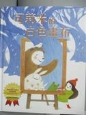 【書寶二手書T6/少年童書_WFA】可莉米的白色畫布_李賢珠,  賴毓棻