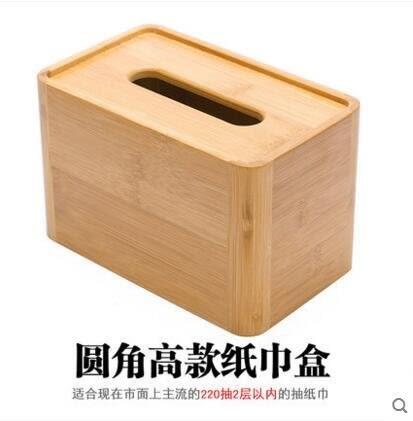 【竹製紙巾盒(圓角高款)】家居紙巾盒竹木質簡約客廳茶幾抽紙巾盒