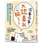 沒事沒事,太認真就輸了:日本療癒新星「聖代貓」的64個人際困境神救援,用逆轉念擺